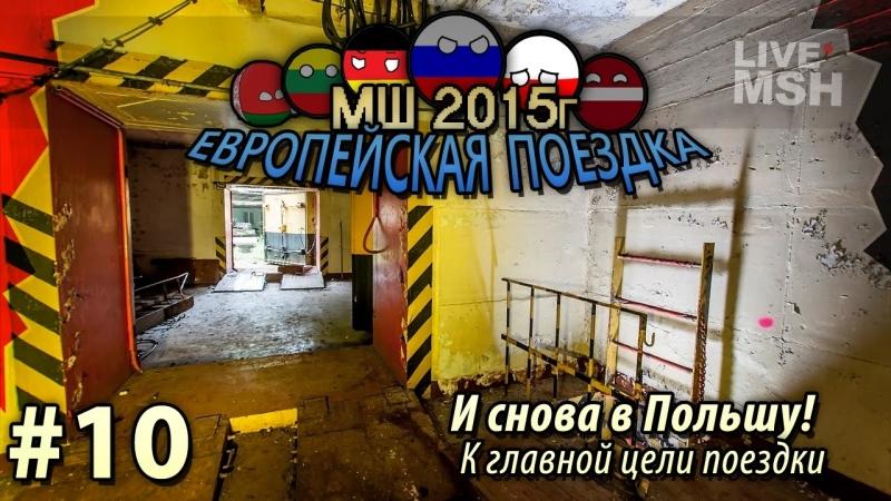 [LiveMSH] ЕП МШ 2015 №10 Мимо ядерного хранилища в Польшу.