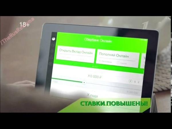 Реклама Сбербанк - Ставки повышены