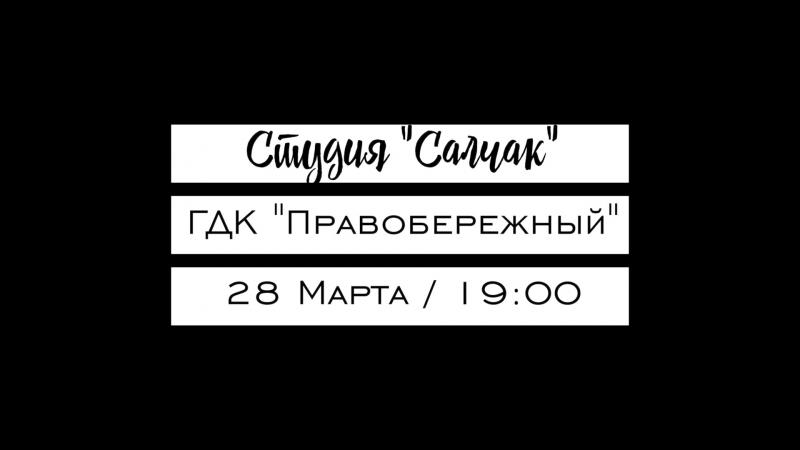 Ай-Кыс Кыргыс и ТЛМ Бориса Салчака в Красноярске