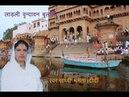Niko Lage Re Vrindavan Hame To Bado Niko Lage By Sadhvi Mamta Didi