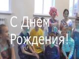 Поздравление С Днем Рождения Аниматоры_СТБ