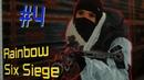 [Rainbow Six Siege] Нарезка моментов | 4 | извращенец