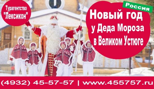 Новый Год и Рождество в Великом Устюге