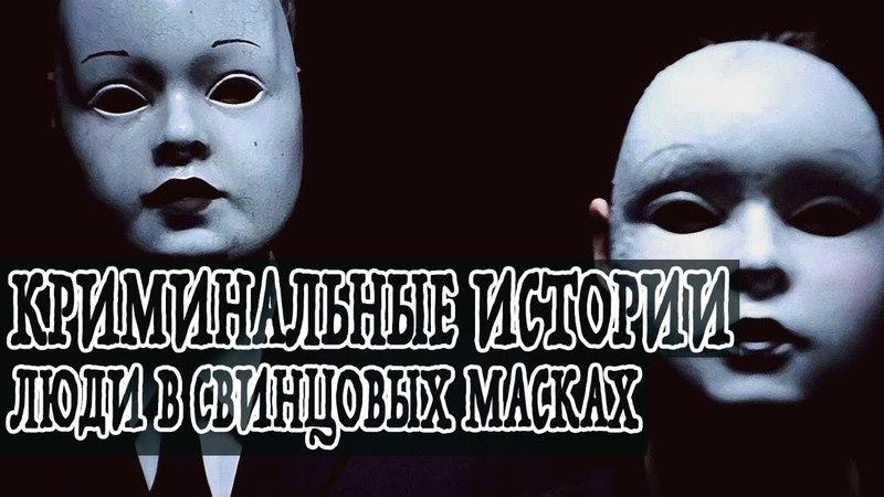 Криминальные истории: Дело о свинцовых масках