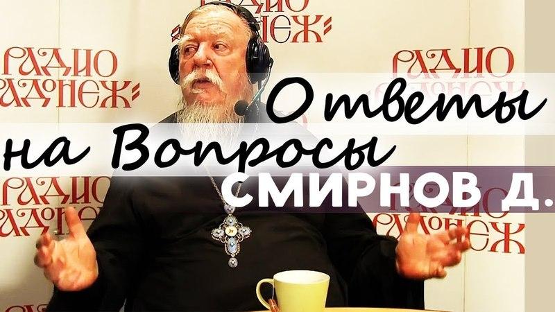Может ли Бог изменить Свою волю по просьбе человека? Димитрий Смирнов. Ответы на вопросы
