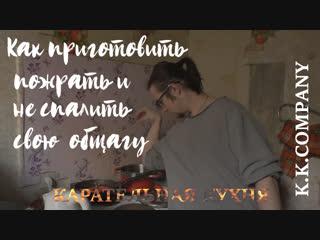 Poster | Карательная кулинария | Как приготовить пожрать и не спалить хату