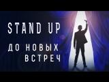 Андрей о группе KAZAKY