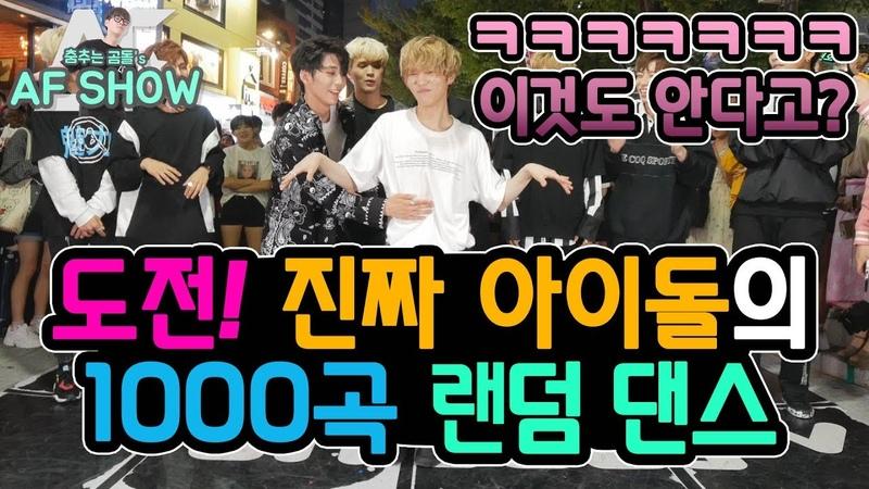 ㅋㅋㅋㅋㅋㅋ 와... 이 곡을 해버리네?? [디크런치] (D-Crunch Real IDOL Random K-POP Dance Challenge) (춤추는곰돌:AF STA