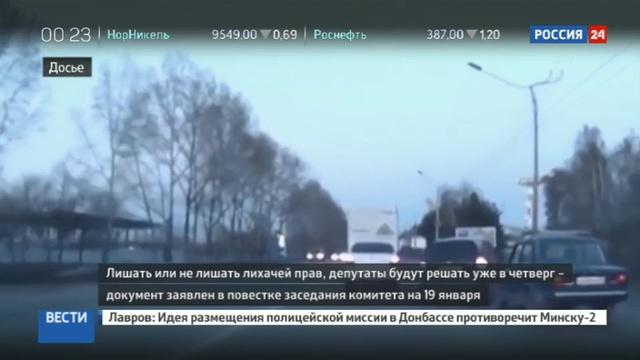 Новости на Россия 24 • Опасное вождение по строгости наказания могут приравнять к пьяной езде