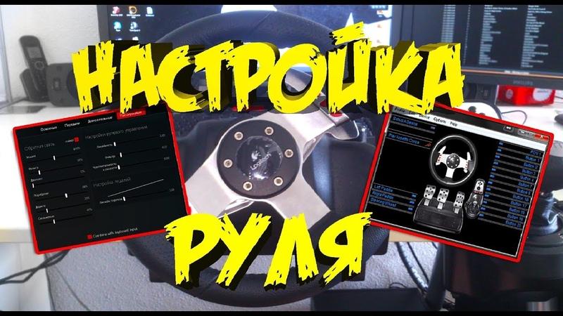 Настройка рулей Logitech G25/27/DFGT для Assetto Corsa. Гайд для НОВИЧКОВ.