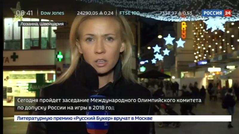 Новости на Россия 24 • Надеемся на лучшее, готовимся к худшему: МОК объявит свое решение