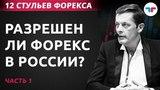ТелеТрейд представляет 12 стульев Форекса ч.1 - Разрешен ли Форекс в России