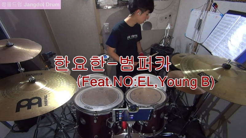 한요한(Han Yohan)-범퍼카(Bumper Car) / 짱돌드럼 Jangdol Drum (드럼커버 Drum Cover, 드럼악보 Drum Score)