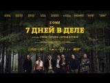 Премьера! L'ONE — 7 дней в деле (13.09. 2018) lone
