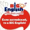 BiG ENGLISH • английский в Балтийской Жемчужине