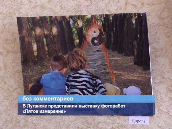 ГТРК ЛНР. В Луганске представили выставку фоторабот «Пятое измерение»