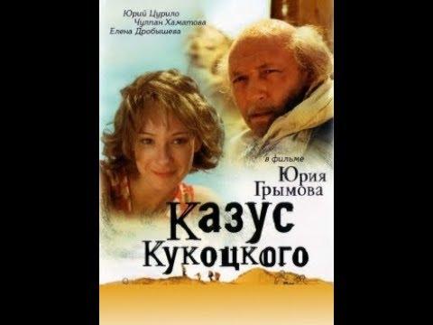 Русский Сериал Казус Кукоцкого первая серия