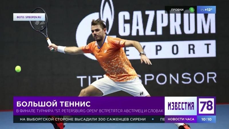 В финале St. Petersburg Open встретятся австриец и словак