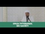 Ораза тұтушының 5 қасиеті- ұстаз Қалижан Заңқоев.