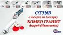 Отзыв о работе насадкой на болгарку Комбо Гранит - Андрей