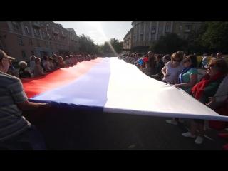 Трехгорный День Флага России 22.08.2018