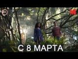 Дублированный трейлер фильма «Излом времени»