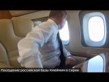 Как защищали Владимира Путина в небе Сирии