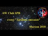 Starcon 2018 - SW Club SPB