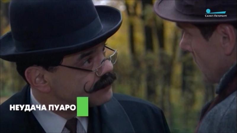 Неудача Пуаро - анонс (2018, канал Санкт-Петербург)