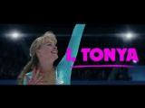 2017: Промо к фильму «Я, Тоня» #1