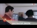 Инспектор Линли расследует Знай врага своего 1 серия Англия Детектив 2007