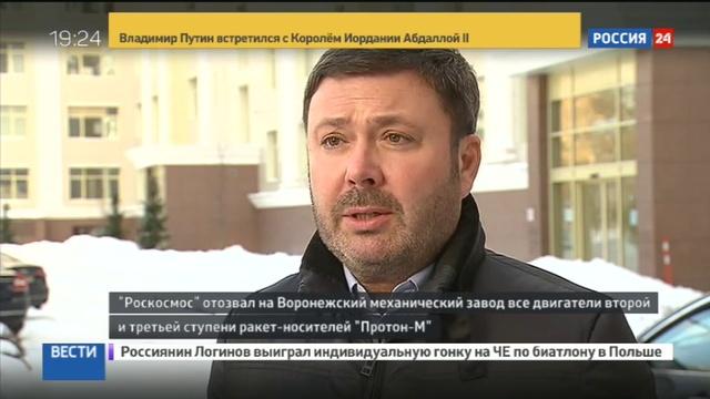 Новости на Россия 24 • На воронежском заводе подменяли компоненты для Протонов