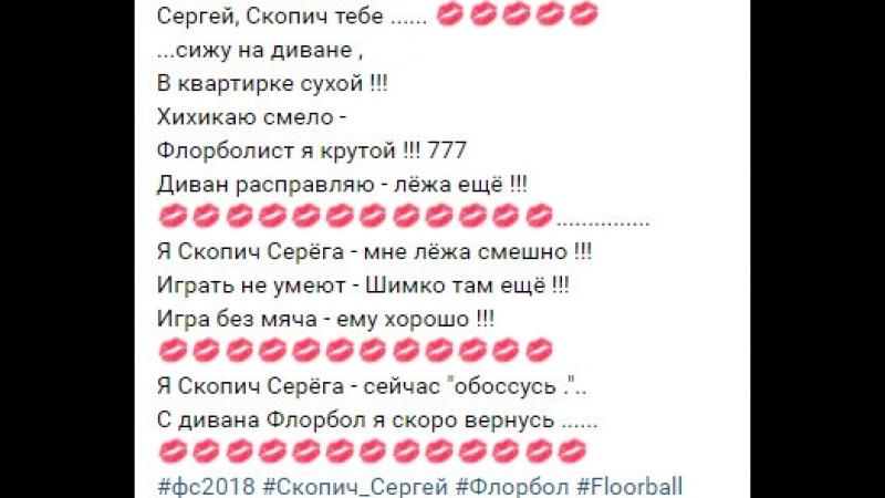 2 часть от рыжего комментатора обоссусь Скопич с дивана