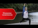 Команда чемпионов: Олеся Владыкина