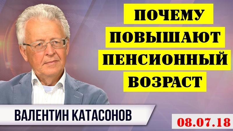 Зачем вы ИЗДЕВАЕТЕСЬ над НАСЕЛЕНИЕМ?ВАЛЕРИЙ КАТАСОНОВ.ПОВЫШЕНИЕ ПЕНСИОННОГО ВОЗРАСТА В РФ 2018!