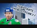 Капитан ХК Салават Юлаев советует вкладывать в новостройки