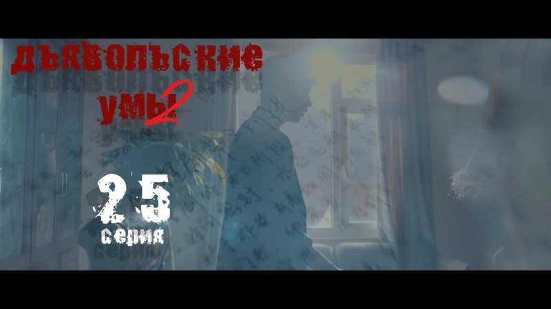 [FSG Demiurges] [1080] Дьявольские умы 2 / Evil Minds 2 (25/25) END (ver_2)