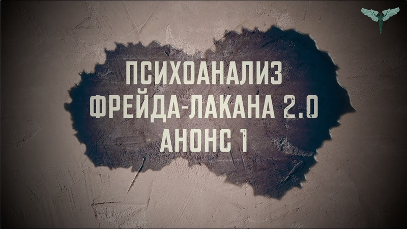 Анонс к модулю курса Субъект Лакана (Психоанализ Фрейда - Лакана) Юран А.Ю.