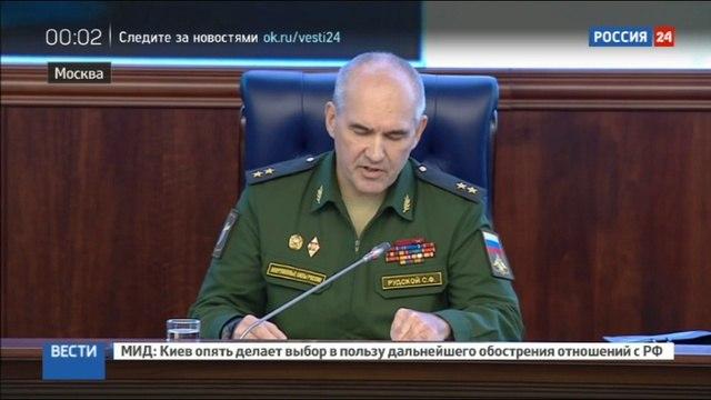 Новости на Россия 24 • В Генштабе МО РФ пообещали ежедневно отчитываться о ситуации с перемирием в Сирии