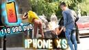 Девушка ОТКАЗЫВАЕТ ему пока она не узнаёт что он миллионер и хочет ПОДАРИТЬ IPHONE XS Gold Digger