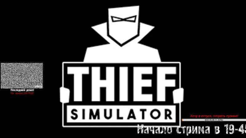 Thief Simulator: ПОВОРУЕМ НЕМНОГО?)