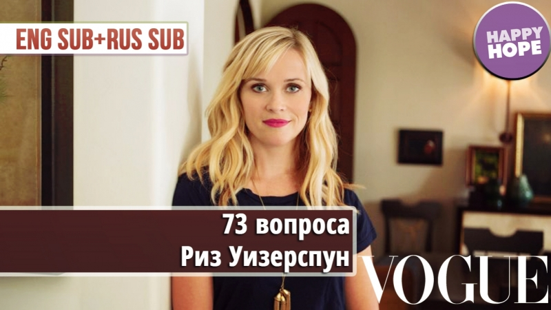 73 вопроса Риз Уизерспун [eng sub rus sub]
