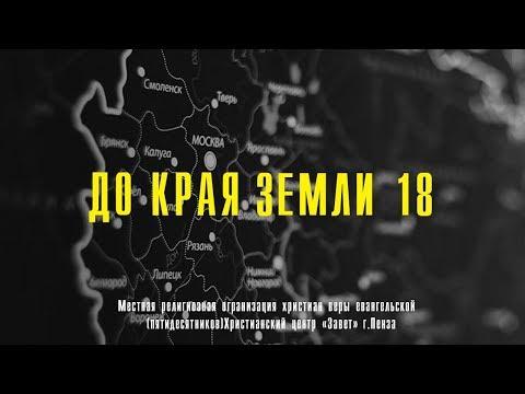 ДКЗ 2018. День 3. 2 служение. Епископ Ряховский С.В., пастор Трусков Д.Н.