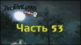 GamePlay #616. Left4Dead2HD Часть 53 2 Evil Eyes 2