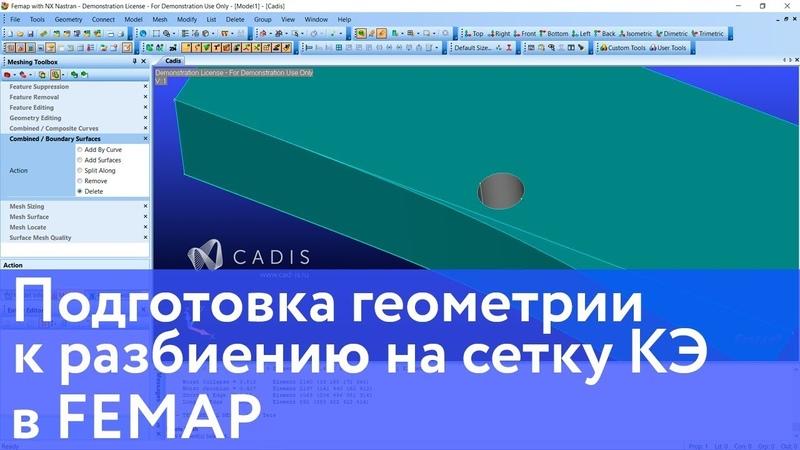 Урок №6. Подготовка геометрии к разбиению на сетку КЭ в FEMAP with NX Nastran