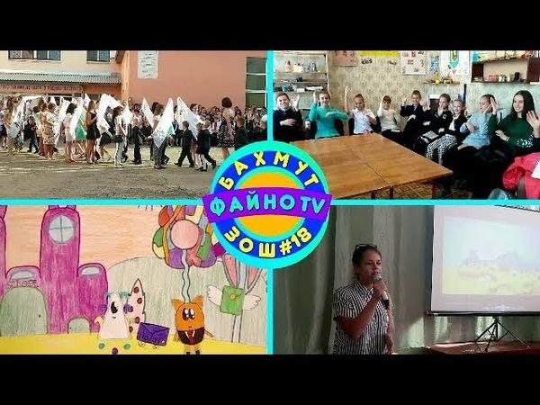 І - випуск Файно TV ( 201819 н. р) (Бахмутська ЗОШ І-ІІІ ступенів №18 ім. Дмитра Чернявського)