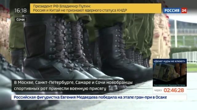 Новости на Россия 24 • Новобранцы спортивных рот приняли присягу