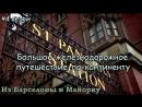 Большое железнодорожное путешествие по континенту 4 сезон Из Барселоны в Майорку