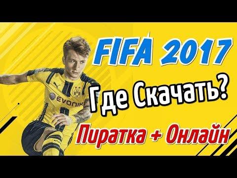 ГДЕ СКАЧАТЬ FIFA 2017 /DOWNLOAD FIFA 17