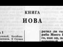 Книга Иова. АудиоБиблия. Синодальный перевод. Читает Игорь Козлов